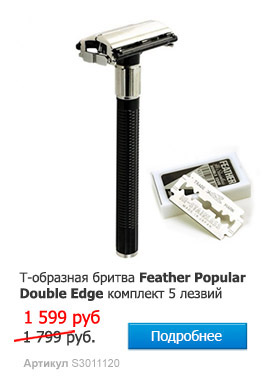 Т-образная бритва Feather Popular Double Edge
